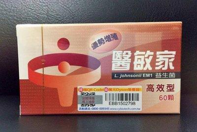 醫敏家高效型60顆1盒2300元.2盒4500元.包裝完整公司貨(醫敏家一律除商品序號)輔敏安立淨敏加強版LP33得敏安
