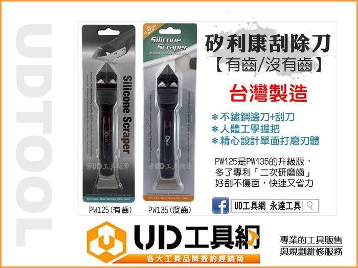 @UD工具網@ 台灣製 ORIX PW125 (有齒) 專業 矽利康刮除刀 矽力康 刮刀 抹刀 清潔刀 矽利康膠刮除