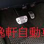 (逸軒自動車 )2014 NEW YARIS專用款 防滑踏...