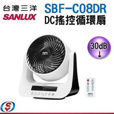 【信源電器】台灣三洋 智慧溫控 DC智慧節能循環扇 SBF-C08DR/ SBFC08DR
