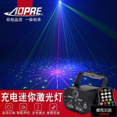 【免運】舞台燈USB便攜充電彩燈ktv激光燈聲控閃光燈房間戶外鐳射燈蹦迪舞臺燈光【傑克3C店】
