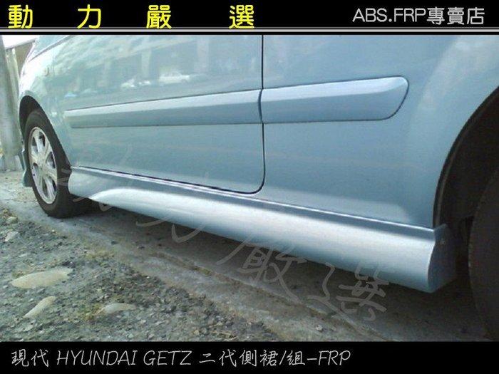 動力嚴選 現代 HYUNDAI GETZ 二代側裙/組 FRP