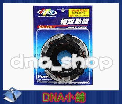 【DNA小舖】RAK 勁戰 燒結金屬離合器,加速猛/轉速型,舊勁戰/二代三代四代勁戰/GTR/BWS125/BWSR