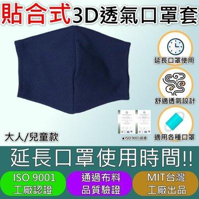 【 免運費】台灣製造 3D立體口罩套 延長口罩壽命 可多次清洗 布口罩 防塵口罩 防護口罩 大人款 兒童款