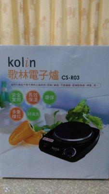 【迄兜人】Kolin 歌林電子爐-CS-R03~~~全新未拆封使用!!!