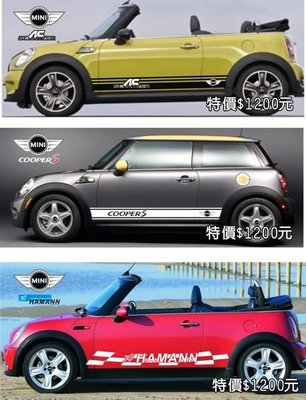 波仕特 車身彩繪 車身貼紙 彩貼 汽車貼紙 MINI COOPER S 車身腰線 特價 diy