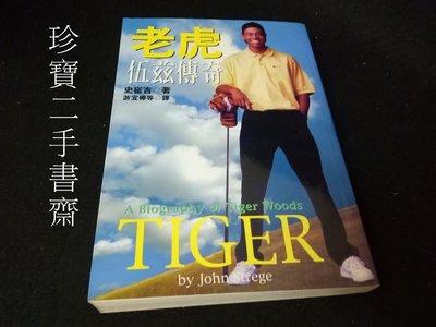 【珍寶二手書齋FA193】《老虎伍茲傳奇》ISBN:957987106X│史崔吉 著│商周