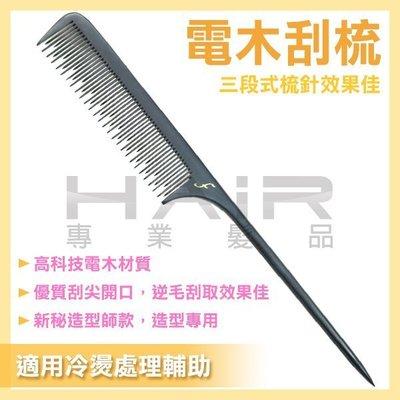 電木刮梳  刮蓬鬆 造型 新秘 設計師專用 包頭  另有售尖尾梳【HAiR美髮網】