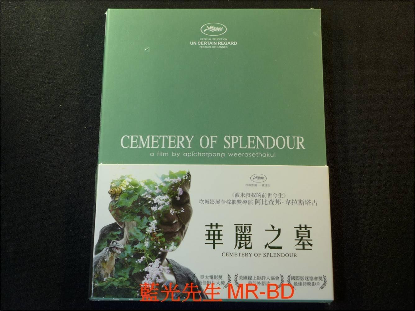 [DVD] - 華麗之墓 Cemetery of Splendour ( 得利公司貨 )