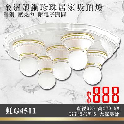 虹【阿倫燈具】(YG4511) 金邊塑鋼珍珠吸頂燈 塑鋼 壓克力 附電子開關 E27*5/2W*5 光源另計