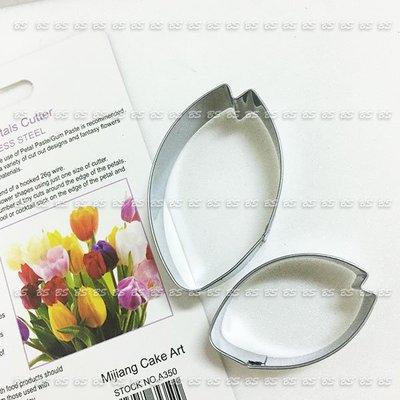 缺貨中 CS0203_005 櫻花不鏽鋼切模1組2入、櫻花 鬱金香不銹鋼切模、鬱金香花模、櫻花模