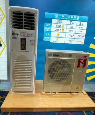 禾聯《超變頻》超越一級【HIS-GK140/HO-GK140S】落地箱型分離式冷氣23坪