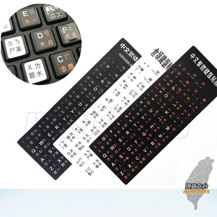 繁體鍵盤 注音貼紙 電腦鍵盤 注音鍵盤貼紙 黑底 透明底 注音貼 註音貼紙 繁體 倉頡 磨砂 霧面 黑色 白色