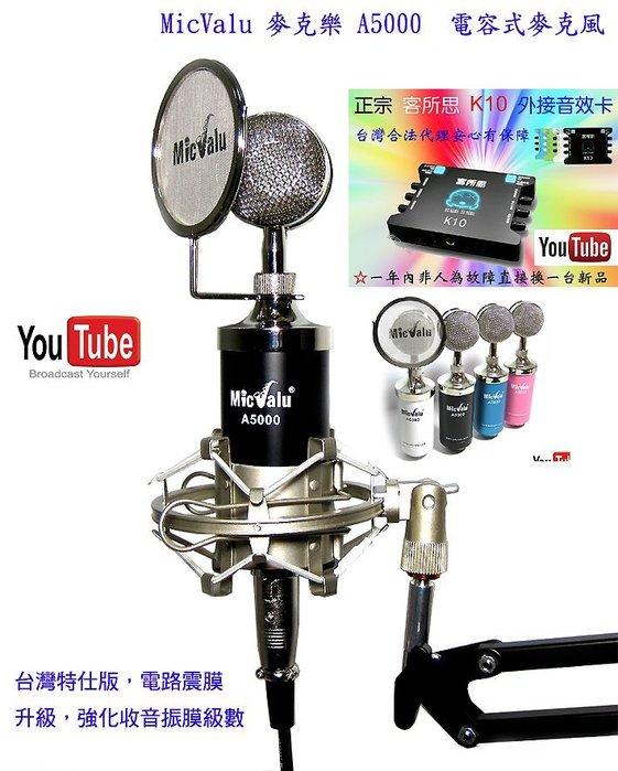 手機唱歌錄音要買就買中振膜 非一般小振膜 客所思K10迴音機+電容式麥克風A5000 + NB35懸臂支架 +166音效