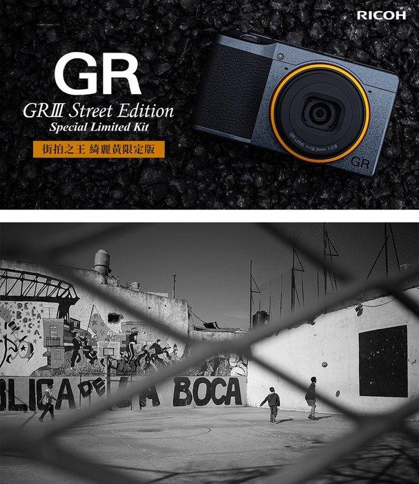 送註冊禮 綺麗黃街頭單機版 理光 RICOH GR III Street Edition 富堃公司貨 GRIII GR3