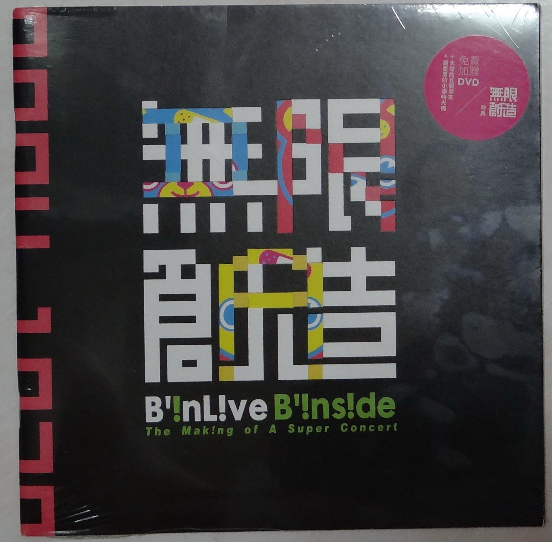 五月天-2012 無限創造DNA 演唱會無限創造DNA周邊 - 無限導航藏寶秘笈內附DVD 全新未拆封 絕版品