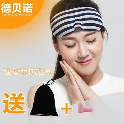 睡眠3D眼罩睡眠遮光男女士睡覺緩解眼疲...