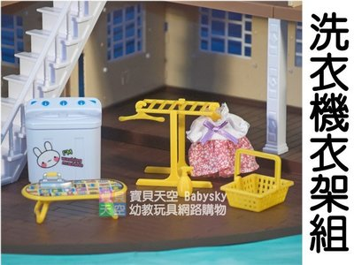 ~寶貝天空二館~~洗衣機衣架組~快樂家族 熨斗燙衣板籃子 袖珍小屋 娃娃屋 傢俱 可與森林家族