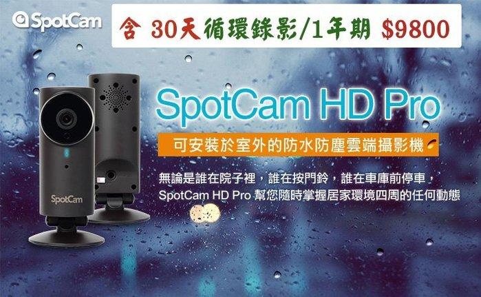 喬格電腦   SpotCam HD Pro雲端監控無線攝影機 (防水)~含一年期30天雲端循環錄影