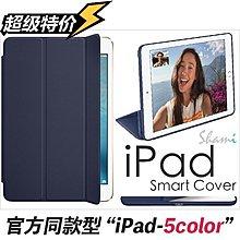 iPad Air Air2 Mini 2 3 4 Pro 原廠型 全包覆支架皮套 休眠喚醒 保護套 保護殼【PA628】