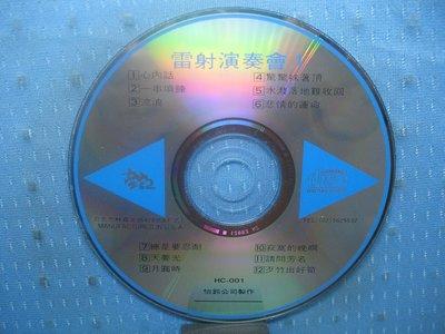 [無殼光碟]DH 雷射演奏會 1 心內話 無IFPI MANUFACTURED IN USA
