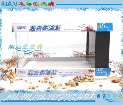 【~魚店亂亂賣~】台灣ISTA伊士達1.5尺側濾超白玻璃缸45cm(側邊過濾)45*25*25cm(含馬達+玻璃上蓋)
