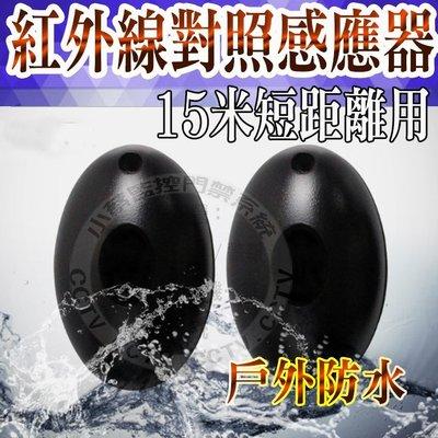 小蔡監視器材-[門禁安裝&批發] 15米對照式紅外線感應器~保全防盜主機 工程專用