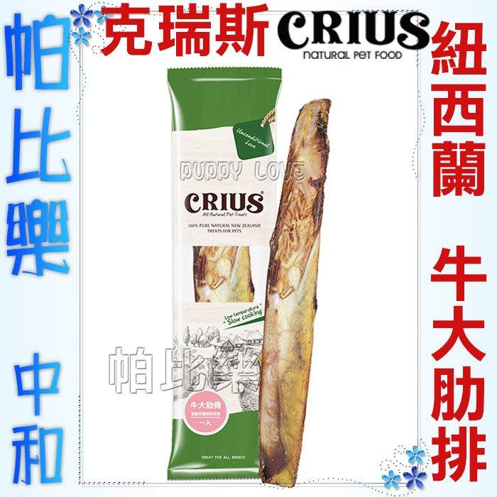 ◇帕比樂◇ CRIUS 克瑞斯100%天然紐西蘭點心【牛大肋骨1入】原廠包裝
