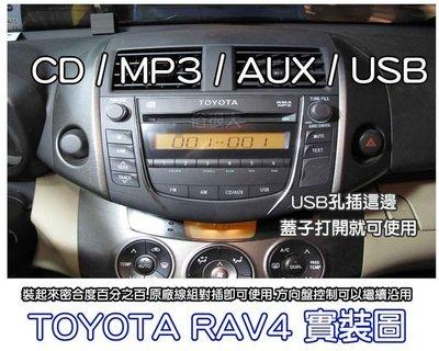 俗很大~TOYOTA-RAV4-原廠USB主機 USB/CD/MP3/AUX--實裝車(限量出售)