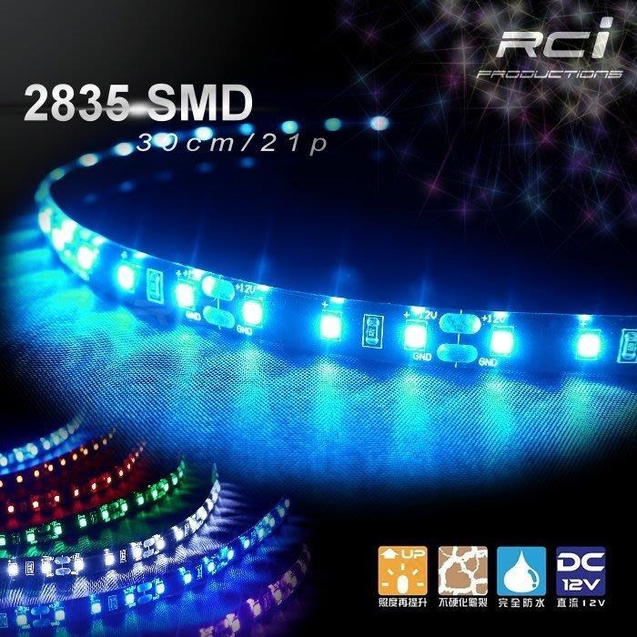 RC HID LED專賣店 特價殺出 超便宜 LED燈條 30CM 21晶片 車門燈 氣氛燈 氣壩燈 單條35元共七色D