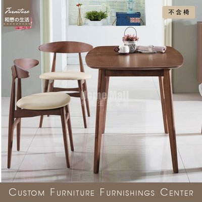 HOME MALL~亞瑟4尺餐桌(1449194)$5000元(雙北市免運費)6N