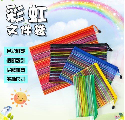 現貨 彩虹條紋文件袋 網格袋 零錢袋 拉鍊袋 透明 耐用 分類袋 B8 B6 B5 A4【CF-02B-09140】