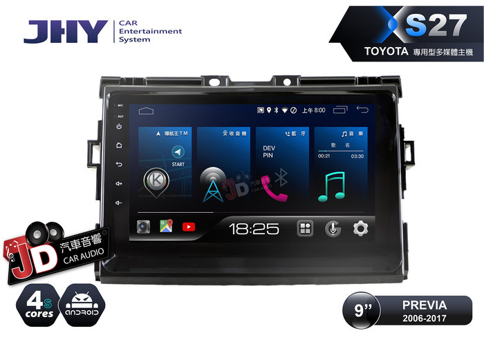 【JD汽車音響】JHY X27 XS27 TOYOTA PREVIA 06-17 9吋專車專用安卓主機 4+64G 聲控
