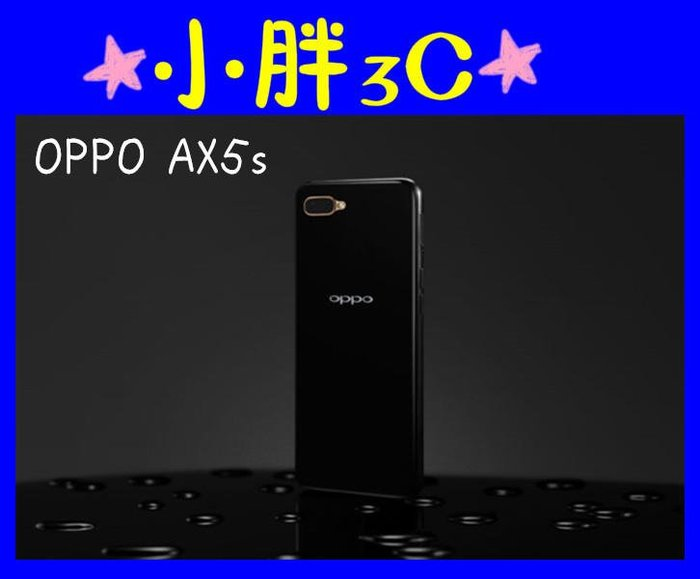門號移轉 到 亞太 月租396 搭 OPPO AX5s 64G 高雄門市辦理 oppo ax5s 歐珀