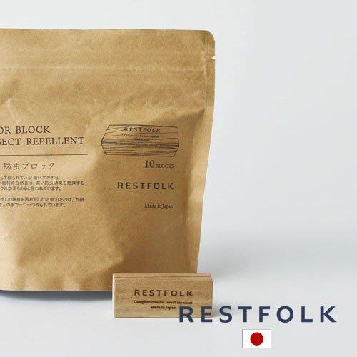 乾媽店。日本製  RESTFOLK  天然  樟木塊 樟木條 10入袋裝