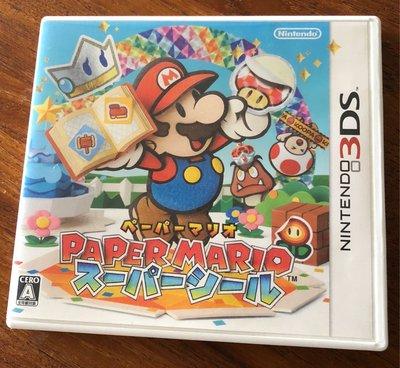 任天堂3DS遊戲/紙片瑪利歐 超級 貼紙貼紙之星 paper mario 日機專用