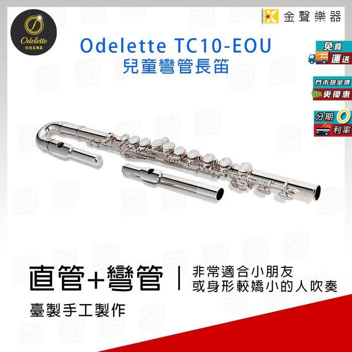 【金聲樂器】Odelette 歐德雷 TC10-EOU 長笛 直管+彎管 台灣手工製 分期零利率 TC10