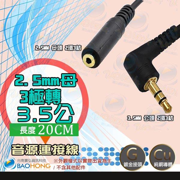 含稅】 20公分 鍍金 2環3節 3.5MM公頭轉2.5MM母頭 公對母延長線 耳機插頭 直角 90度彎頭  L型連接線