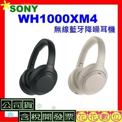 現貨※花花數位※SONY WH1000XM4無線藍牙降噪耳機 公司貨 WH-1000XM4耳機 含稅
