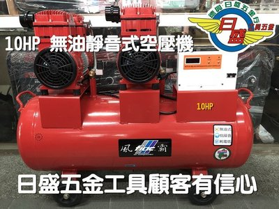 (日盛工具五金)10HP風霸5HP馬達2組110L4缸無油式靜音空壓機洗車機適用於汽車美容.工廠.含稅價29400元