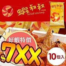 現貨! 蝦叔叔 大尾蝦酥 25gx10包/盒(超取限定2個)(購潮8)
