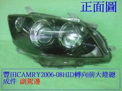 [重陽汽材]TOYOTA CAMRY 2006-08年廠2手HID轉向前大燈總成[副駕邊]品相新/原價21000