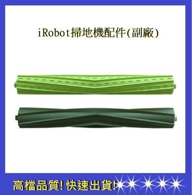 iRobot 掃地機配件 S9主刷配件 irobot S9滾筒 (副廠)【依彤】irobot滾輪 irobot
