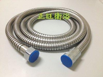蓮蓬頭不銹鋼軟管、防爆軟管1.5米、防爆沐浴軟管、尼龍編織防爆管、白鐵軟管