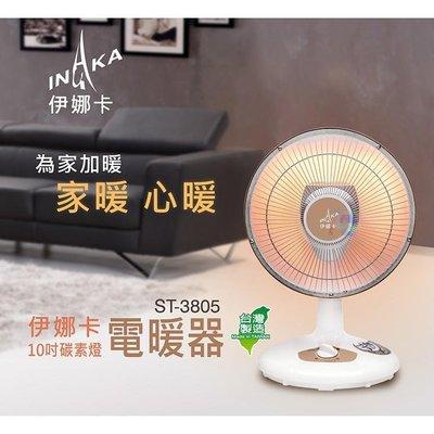 【伊娜卡】 10吋碳素燈電暖器 傾倒斷電 寒冬必備 台灣製 ST-3805