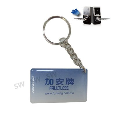 LY008加安電子鎖感應鑰匙 IC鑰匙磁扣卡 RFID卡 感應扣 感應卡 門禁卡考勤卡 三星加安東隆 FAULTLESS