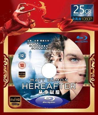 【藍光電影】BD50 從今以後 Hereafter 生死接觸 通靈感應 (2010) 70-024