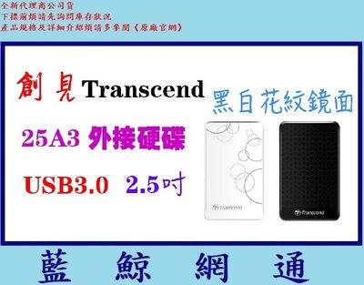 【藍鯨】Transcend創見 25A3 2.5吋 USB 3.0 1TB 1T A3 防震行動硬碟黑白花紋鏡面 高雄市