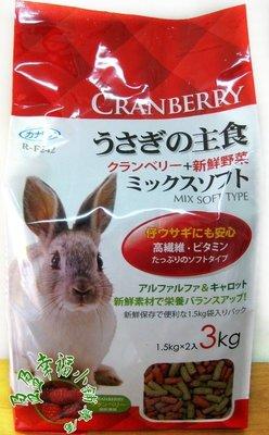 """盈盈幸福小舖~Canary""""蔓越莓""""野菜兔兔主食3公斤"""