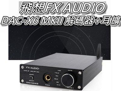 飛想FX AUDIO DAC-X6 MKII DAC解碼器+耳擴 藍芽5.0&光纖&同軸 24Bit 桃園《蝦米小鋪》